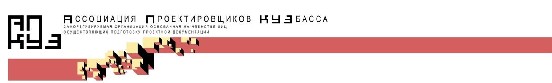 СРО Ассоциация проектировщиков Кузбасса